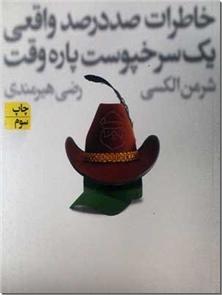 کتاب خاطرات صددرصد واقعی یک سرخپوست پاره وقت - ادبیات امروز - خرید کتاب از: www.ashja.com - کتابسرای اشجع