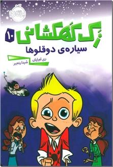 کتاب ماجراهای دانلداک - گنج دزدان دریایی - قصه های تصویری والت دیزنی 1 - خرید کتاب از: www.ashja.com - کتابسرای اشجع