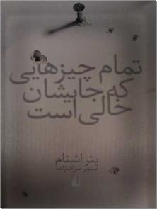 کتاب تمام چیزهایی که جایشان خالی است - مجموعه داستان - خرید کتاب از: www.ashja.com - کتابسرای اشجع