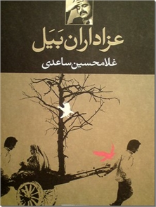 کتاب عزاداران بیل - مجموعه داستان - خرید کتاب از: www.ashja.com - کتابسرای اشجع