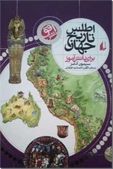 کتاب اطلس تاریخ جهان برای دانش آموز - تاریخ جهان را بشناس - خرید کتاب از: www.ashja.com - کتابسرای اشجع