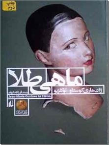 کتاب ماهی طلا - داستانهای فرانسه - خرید کتاب از: www.ashja.com - کتابسرای اشجع