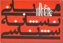 کتاب مبانی نشانه شناسی - معرفی نشانه شناسی به بهترین شیوه - خرید کتاب از: www.ashja.com - کتابسرای اشجع