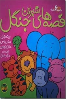کتاب قصه های شیرین جنگل - مجموعه 6 جلدی - خرید کتاب از: www.ashja.com - کتابسرای اشجع