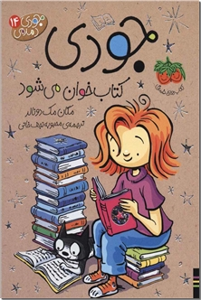 کتاب جودی دمدمی و استینک - دوره 4 جلدی - مناسب برای گروه سنی ج - خرید کتاب از: www.ashja.com - کتابسرای اشجع