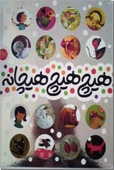 کتاب هیچ هیچ هیچانه - 52 شعر از هفت شاعر - خرید کتاب از: www.ashja.com - کتابسرای اشجع