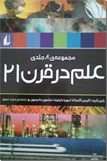 کتاب علم در قرن 21 (مجموعه 8 جلدی) - همه چیز در مورد عللوم - خرید کتاب از: www.ashja.com - کتابسرای اشجع