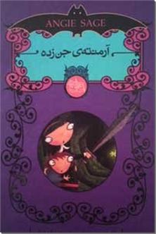 کتاب آرمنته جن زده - مجموعه 5 جلدی با قاب -  داستان تخیلی کودکانه - خرید کتاب از: www.ashja.com - کتابسرای اشجع