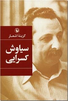 کتاب گزینه اشعار سیاوش کسرایی - شاعران معاصر - خرید کتاب از: www.ashja.com - کتابسرای اشجع