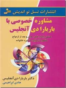 کتاب مشاوره خصوصی با باربارا دی آنجلیس - مشاوره ازدواج، مشاوره خانواده - خرید کتاب از: www.ashja.com - کتابسرای اشجع