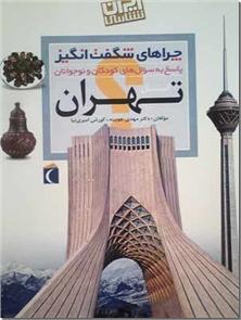 کتاب چراهای شگفت انگیز ، استان تهران - پاسخ به سوال های کودکان و نوجوانان - خرید کتاب از: www.ashja.com - کتابسرای اشجع