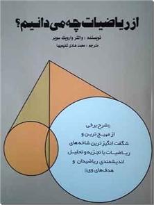 کتاب از ریاضیات چه می دانیم - شرح برخی از شگفت انگیزترین شاخه های ریاضیات و تحلیل آنها - خرید کتاب از: www.ashja.com - کتابسرای اشجع