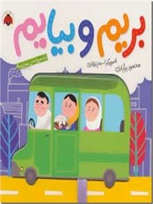 کتاب بریم و بیایم با سرویس مدرسه - داستان هایی درباره وسایل حمل و نقل عمومی با کتابسازی متفاوت - خرید کتاب از: www.ashja.com - کتابسرای اشجع