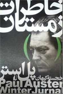 کتاب خاطرات زمستان - ادبیات داستانی - خرید کتاب از: www.ashja.com - کتابسرای اشجع
