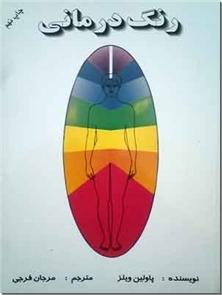 کتاب رنگ درمانی - تاثیر رنگها بر روی انسان - خرید کتاب از: www.ashja.com - کتابسرای اشجع