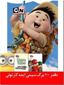 کتاب دفتر 100 برگ سیمی - دفتر سیمی با طرح جلد کارتونی - خرید کتاب از: www.ashja.com - کتابسرای اشجع