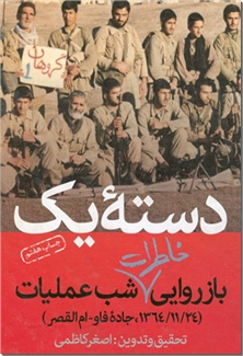کتاب دسته یک - باز روایی خاطرات شب عملیات - خرید کتاب از: www.ashja.com - کتابسرای اشجع