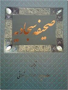کتاب صحیفه سجادیه - دعاهای امام علی بن الحسین (ع) - خرید کتاب از: www.ashja.com - کتابسرای اشجع