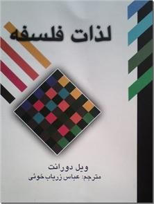 کتاب لذات فلسفه ویل دورانت - پژوهشی در سرگذشت و سرنوشت بشر - خرید کتاب از: www.ashja.com - کتابسرای اشجع