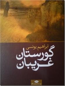 کتاب گورستان غریبان - رمان ایرانی از ابراهیم یونسی - خرید کتاب از: www.ashja.com - کتابسرای اشجع
