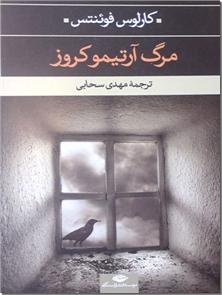کتاب مرگ آرتیمو کروز - رمان خارجی - خرید کتاب از: www.ashja.com - کتابسرای اشجع