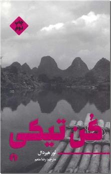 کتاب کن تیکی - رمان - خرید کتاب از: www.ashja.com - کتابسرای اشجع