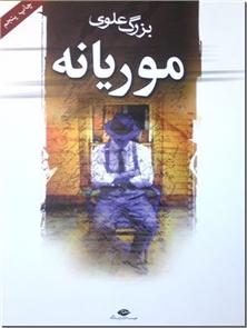 کتاب موریانه - بزرگ علوی - رمان فارسی - خرید کتاب از: www.ashja.com - کتابسرای اشجع