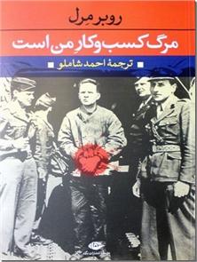 کتاب مرگ کسب و کار من است - زندگی یک جلاد مدرن - خرید کتاب از: www.ashja.com - کتابسرای اشجع