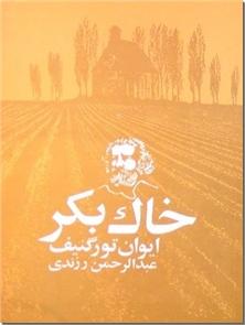 کتاب خاک بکر - رمان اجتماعی - خرید کتاب از: www.ashja.com - کتابسرای اشجع