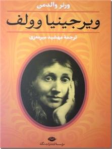 کتاب ویرجینیا وولف - ادبیات داستانی - خرید کتاب از: www.ashja.com - کتابسرای اشجع