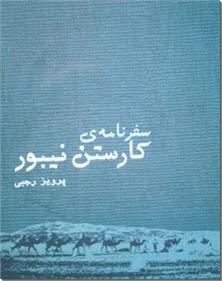 کتاب سفرنامه کارستن نیبور - اولین سیاح کاشف و مساح اروپایی - خرید کتاب از: www.ashja.com - کتابسرای اشجع