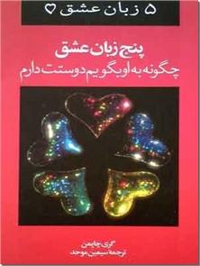 کتاب چگونه به او بگویم دوستت دارم - پنج زبان عشق - 5 زبان عشق - خرید کتاب از: www.ashja.com - کتابسرای اشجع