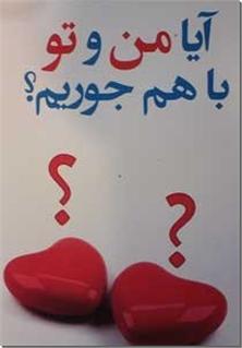 کتاب آیا من و تو با هم جوریم؟ - نگاهی آزمونی به چگونگی روابط شما - خرید کتاب از: www.ashja.com - کتابسرای اشجع