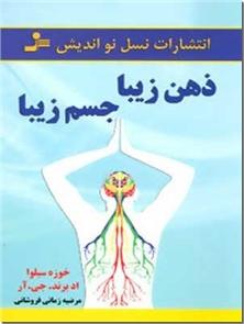 کتاب ذهن زیبا جسم زیبا - نکات و تمرینات سیلوا برای قهرمان شدن - خرید کتاب از: www.ashja.com - کتابسرای اشجع