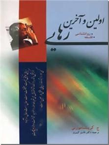 کتاب اولین و آخرین رهایی - کریشنامورتی - روانشناسی - فلسفه - خرید کتاب از: www.ashja.com - کتابسرای اشجع