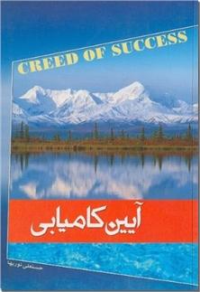 کتاب آیین کامیابی - نگرش مثبت به جهان - خرید کتاب از: www.ashja.com - کتابسرای اشجع