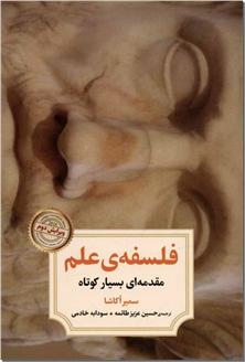 کتاب فلسفه علم - درآمدی بر فلسفه علم - خرید کتاب از: www.ashja.com - کتابسرای اشجع