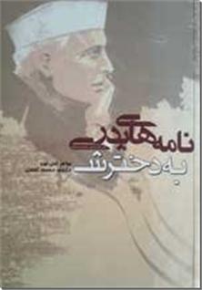 کتاب نامه های پدری به دخترش - نامه های جواهر لعل نهرو به دخترش - خرید کتاب از: www.ashja.com - کتابسرای اشجع