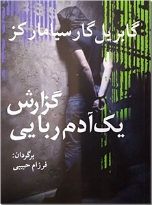 کتاب گزارش یک آدم ربایی - ادبیات داستانی - رمان - خرید کتاب از: www.ashja.com - کتابسرای اشجع