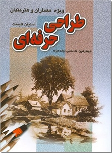 کتاب طراحی حرفه ای - ویژۀ معماران و هنرمندان - خرید کتاب از: www.ashja.com - کتابسرای اشجع