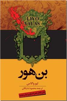 کتاب بن هور - رمان تاریخی - متن کامل اثر با ویراش جدید - خرید کتاب از: www.ashja.com - کتابسرای اشجع