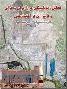 کتاب تحلیل ژئوپلیتیکی مرز ایران و عراق - و تاثیر آن بر امنیت ملی - خرید کتاب از: www.ashja.com - کتابسرای اشجع