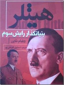 کتاب هیتلر بنیانگذار رایش سوم - ظهور و سقوط هیتلر - دو جلدی - خرید کتاب از: www.ashja.com - کتابسرای اشجع