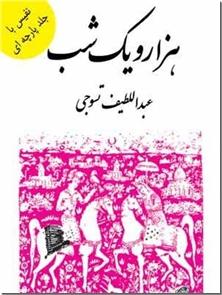 کتاب هزار و یکشب نفیس با قاب - 1001 شب ویرایش جدید همراه با واژه نامه - دو جلدی - خرید کتاب از: www.ashja.com - کتابسرای اشجع