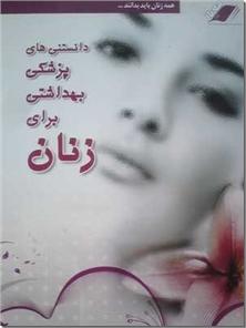 کتاب دانستنیهای پزشکی بهداشتی برای زنان - همه زنان باید بدانند - خرید کتاب از: www.ashja.com - کتابسرای اشجع