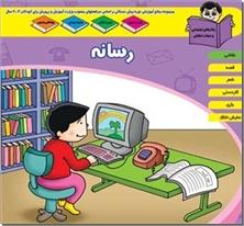 کتاب رسانه - 4 تا 6 سال - مجموعه منابع آموزشی دوره پیش دبستانی - خرید کتاب از: www.ashja.com - کتابسرای اشجع
