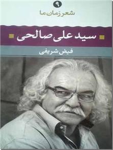 کتاب سید علی صالحی ، شعر زمان ما 9 - شعرهای برگزیده، تحلیل و تفسیر موفق ترین شعرها - خرید کتاب از: www.ashja.com - کتابسرای اشجع