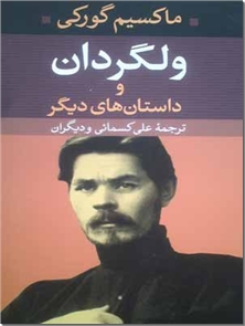 کتاب ولگردان و داستانهای دیگر - مجموعه داستان - خرید کتاب از: www.ashja.com - کتابسرای اشجع