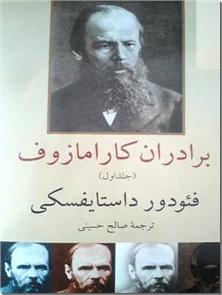 کتاب برادران کارامازوف - رمان - دوره دوجلدی از فئودو داسایفسکی - خرید کتاب از: www.ashja.com - کتابسرای اشجع