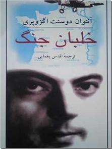 کتاب خلبان جنگ - اگزوپری - رمان - خرید کتاب از: www.ashja.com - کتابسرای اشجع